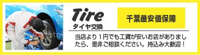 Tire タイヤ交換 千葉県最安値保障 当店より1円でも工賃が安いお店がありましたら、是非ご相談ください。持込み大歓迎!