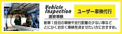 Vehicle Inspection 激安車検 ユーザー車検代行 新車1回目の車検や走行距離の少ない車などとにかくお安く車検を済ませたい方におすすめ。