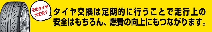 150318tire_banner